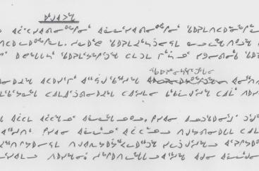 Écriture manuscrite en inuktitut